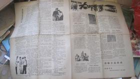 報紙 偵破小說特輯(劍魂)增刊