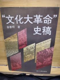 文化大革命史稿