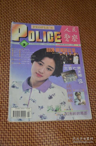 人民警察1995-3