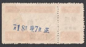 五六十年代,成都人民南路四川剧场观摩票,有副券的门票少见