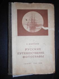 俄罗斯旅行家与摄影家 俄文原版