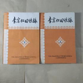 李宗仁回忆录
