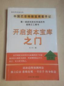 新时代作家文丛:第一部研判资本市场后市趋势之工具书一一开启资本宝库之门