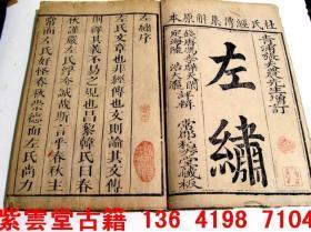 明末清初:左绣(目录.卷首.)  #1898