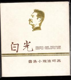 鲁迅小说故事连环画一套十一本全--库存到位极品获奖大套书