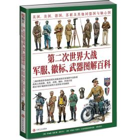 第二次世界大战军服、徽标、武器图解百科:英国、美国、德国、苏联及其他同盟国与轴心国