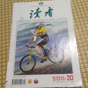 读者201120