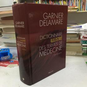 医学术语 医学词典 德拉马雷(法语原版)