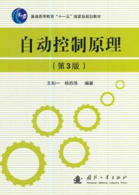正版 自动控制原理 第3三版 王划一 杨西侠 国防工业出版社