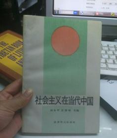 社会主义在当代中国