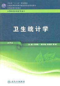 正版 卫生统计学 第七版第7版 方积乾 方积亁 人民卫生出版社