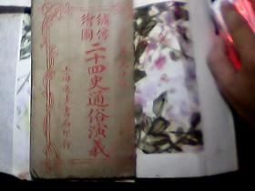 历史小说-绣像绘图二十四史通俗演义 双色印图 (1-6卷全合订一本