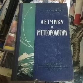 俄文原版 和飞行员谈谈气象学。