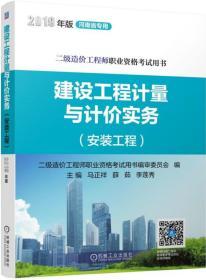 建设工程计量与计价实务(安装工程)