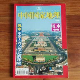中国国家地理 2006年第1期.风水专辑