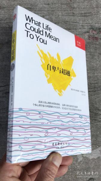 自卑与超越(经典全译本)