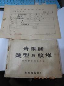 民国旧书 1155-2     青铜器造型与纹样+民国上海市直接税局广昌机器铜作《开业申请登记表》 ,包真