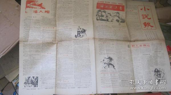 報紙 小說報 第一期