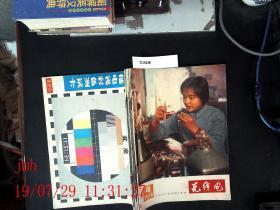 无线电1978.4--12合订本