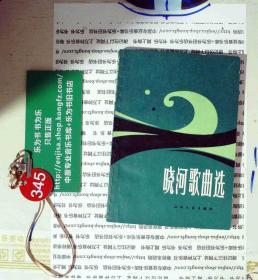晓河歌曲选(晓河签赠本  正版现货0345S