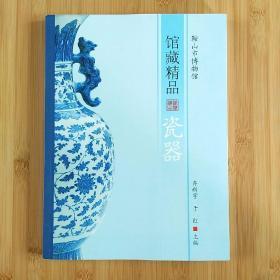 鞍山市博物馆馆藏精品  瓷器
