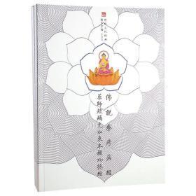 【药师经 + 佛说疗痔病经】抄写版. 每本赠一支抄经笔. 五支笔芯.