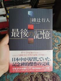 【签名钤印本】日本推理文学新本格派旗手 绫辻行人 签名 钤印《最后的记忆》孔网唯一,十分少见