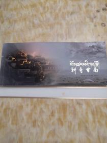 神奇甘南 甘南风光系列邮资明信片 一本