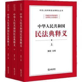 中华人民共和国民法典释义(上中下) 黄薇主编 法律出版社