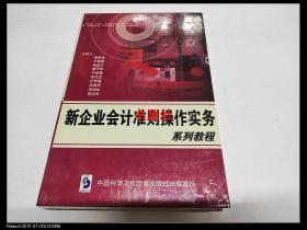 新企业会计准则操作实务系列教程( 24张VCD)库存全新未拆封【附赠讲义一册】