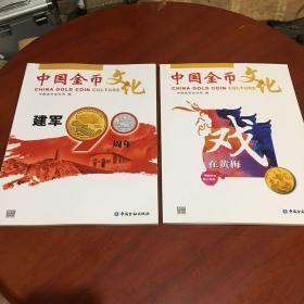 中国金币文化2017(1-5辑)看图5本合售