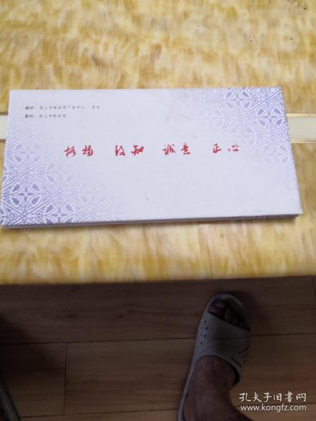 全榜提名 广东信源彩色印务有限公司资料印样明信片  册页