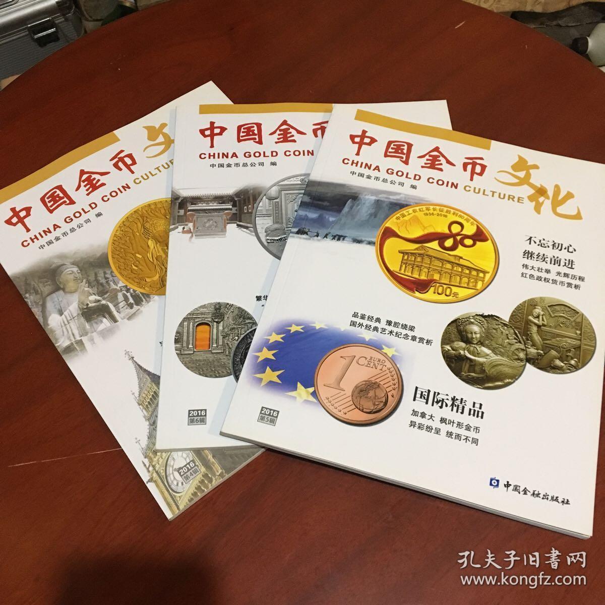 中国金币文化2016 (第4、5、6辑)三本合售