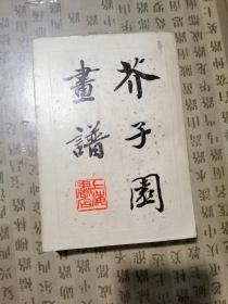 芥子园画谱影印本