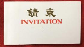 1988年 纪念《全国人大常委会告台湾同胞书》发表10周年座谈会 请柬