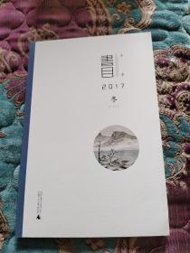 【书目】广西师范大学出版社2017年冬季书目
