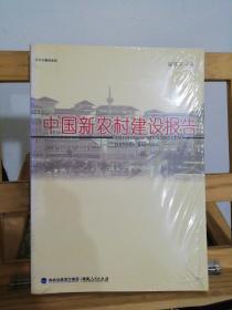 中国新农村建设报告