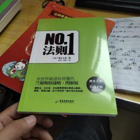 全新塑封未拆封: NO1法则:全世界最通俗易懂的兰彻斯特战略