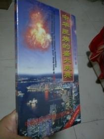 VCD 中华民族的盛大庆典,1997年香港回归祖国
