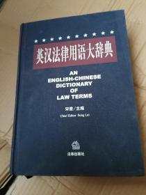 英汉法律用语大辞典