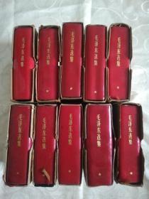 毛泽东选集  十本合售