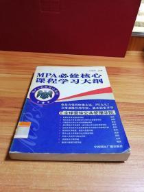 MPA必修核心课程学习大纲/MPA必修核心课程