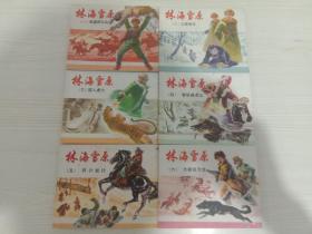 林海雪原(全套6册)