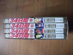 34分局(全4册合售1-4完结篇带函盒)