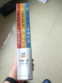 学佛三书(圣严法师经典作品。套装全3册,含《学佛群疑》《正信的佛教》《佛学入门》