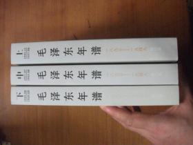 毛泽东年谱(1893-1949)修订本上中下卷全3卷合售