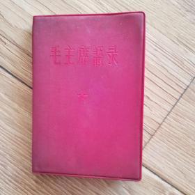 毛主席语录 1965年8月沈阳版! 林题错版!听字多一点!
