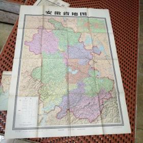 安徽省地图 1974年一版一印一开