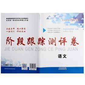 学海领航2021年山东省春季高考阶段跟踪测评卷 语文 单元测试卷 春考一轮辅导