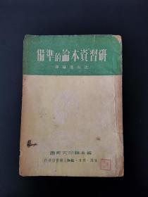 民国老书《研习〈资本论〉的准备》